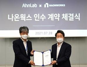 안랩, OT 보안 솔루션 기업 '나온웍스' 인수