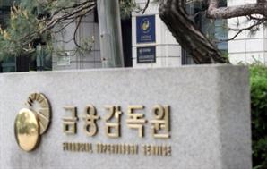금감원, 옵티머스 펀드 관련 예탁원 제재 철회