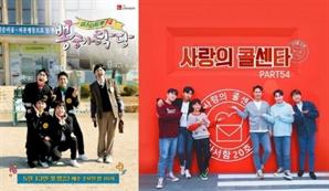 "TV조선 ""'뽕숭아학당'·'사랑의 콜센타' 결방…특별판 방송된다"""