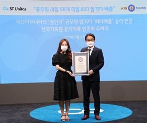 공단기, 공무원 시험 최다 합격자 배출로 KRI 한국기록원 인증 획득
