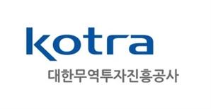 KOTRA, 한국생산기술연구원과 유럽 그린딜 규제대응 웨비나 개최