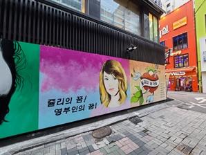 """종로 한복판에 그려진 '쥴리 벽화'에…친문 네티즌 """"뱅크시급 명작"""""""