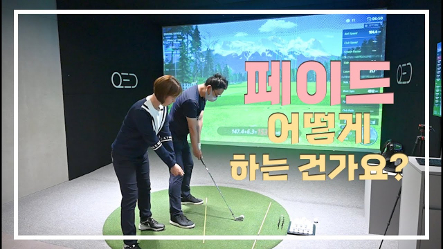 [영상]중상급 골퍼의 고급 기술...페이드 샷 날리기[김민선의 오늘부터 골프]