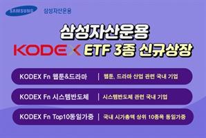 '웹툰과 드라마, ETF로 투자하세요' 삼성운용 ETF 3종 신규 출시