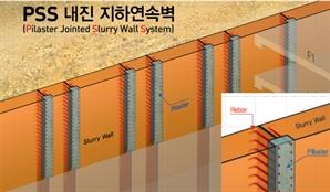 """""""침하·지진 잡는다""""…한화건설, PSS 내진 지하연속벽 공법 개발"""