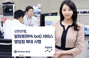 신한은행, 알파봇 서비스 영업점 확대