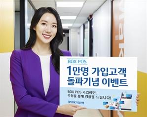 기업은행 '박스포스' 4개월 만에 1만 명 돌파...기념 이벤트