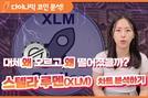 [김정우의 다이나믹 코인] '리플 추격자' 스텔라루멘(XLM), 차트 분석하기