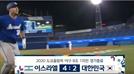 """""""MBC, 이 정도면 일부러?"""" 야구 6회 '한국 4-2 패 경기종료' 자막에 네티즌 '분노'"""