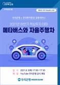 우리은행-한투, 메타버스 자율주행차 투자법 알려준다