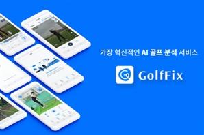 AI 골프 스윙 코치 서비스 '골프픽스', 팁스 최종 선정