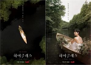 '하이클래스' 티저 포스터 공개…조여정, 검은 강 카누 위  순백의 드레스 자태 뽐내