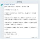 [단독] 코인 거래소 줄폐업 시작…비트소닉·CPDAX 서비스 중단·종료