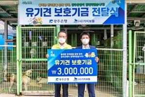 광주은행, 유기견 보호기금 전달식 개최