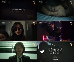 """'인간실격' 류준열 """"돈이 사랑이야""""…캐릭터 티저 공개"""