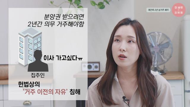 [영상] '전세난' 잡으려다 '사람' 잡은 '재건축 2년 실거주 의무', 폐지된 후에는?