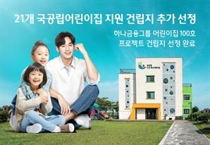 김정태의 미래세대 행복 경영… 하나금융 '어린이집 100호' 선정 완료