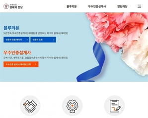 손보협회, 업계 최우수 설계사 '블루리본' 2,373명 선정