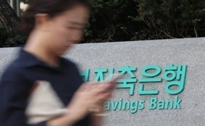 """금융당국, 저축銀 가계대출 모니터링 강화…""""고DSR 비중 등 제출"""""""
