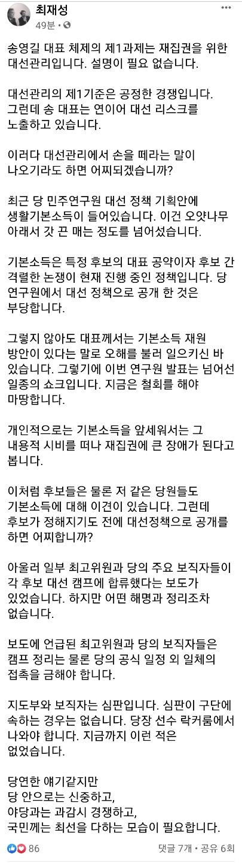 최재성, 송영길에 격분 '대선관리 공정성 리스크 노출..손 떼라는 말 나올 수도'
