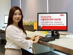 ABL생명, 온라인 전용 'ABL인터넷나를위한5대미니암보험' 출시