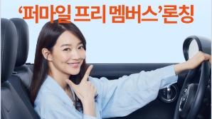 캐롯, 전국민 안전운전 위한 '퍼마일 프리 멤버스' 선보여
