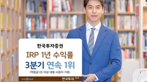 한국투자증권, IRP 수익률 3분기 연속 1위