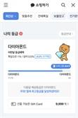 카카오쇼핑도 멤버십 경쟁 합류…톡딜 전용 '기프트카드 레벨' 도입