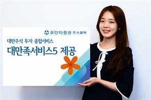 유안타證, 대만주식 투자 종합서비스  '대만주식 대만족서비스5' 출시