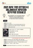 CJ ENM, 드라마 '구미호뎐' 원작 애니메이션 제작지원 사업 공모