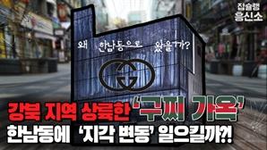 [영상] 구찌의 강북 지역 첫 상륙작 '구찌 가옥', 한남동 상권에 '지각 변동' 일으킬까?