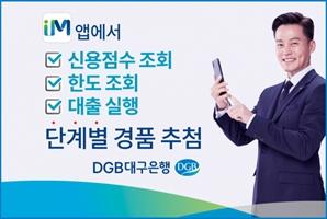 DGB대구은행, 신용점수 조회 서비스 출시 이벤트