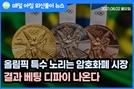 [노기자의 잠든사이에 일어난 일]올림픽 특수 노리는 암호화폐 시장…결과 베팅 디파이 나온다