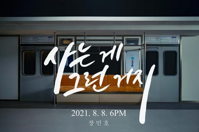 장민호 8일 신곡 '사는 게 그런 거지' 발표…TOP6 맏형 파워 기대 증폭