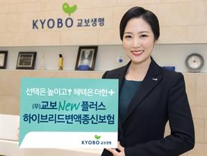 교보생명, 원금손실 위험 보완 '하이브리드변액종신보험' 출시