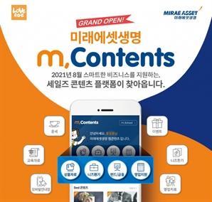 미래에셋생명, 세일즈 모바일 플랫폼 'M, 콘텐츠' 오픈