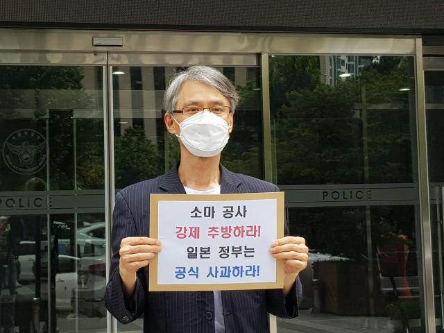 시민단체 ''성적망언' 日공사, 강제추방해야…공식사과 촉구'