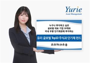 유리자산운용, '유리글로벌TOP10 주식과단기채 채권혼합형 펀드' 출시