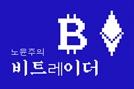[노윤주의 비트레이더]BTC, 5000만 원 돌파 노렸지만 힘없이 밀려났다