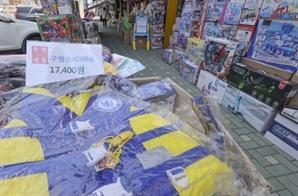 25만원 국민지원금, 또 대형마트선 못 쓴다
