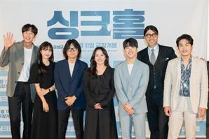 [SE★현장] '싱크홀' 재난에 유머 더한 신박함…생생한 세트로 스펙터클함까지(종합)