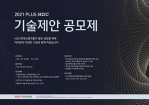 """""""우수 기술 발굴""""…HDC현산, 제2회 기술제안공모제 개최"""