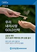 """""""큰 돈 필요할 때 금 현금 인출 가능""""… 우리은행 '골드신탁' 출시"""
