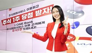기업은행, 스마트뱅킹에 주식매매서비스 오픈