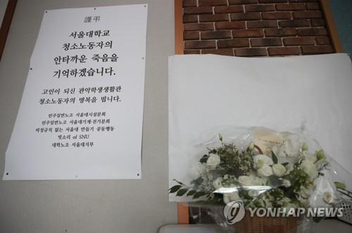 서울대, '청소 노동자 사망' 관련 TF 구성…기숙사 관장·부관장 사의 표명