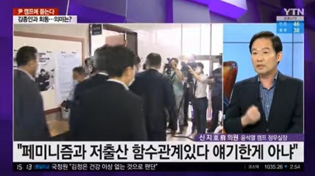 """윤석열 측 """"페미니즘 빙자한 혐오 있다…한남충 논문으로 사회적 파장"""""""
