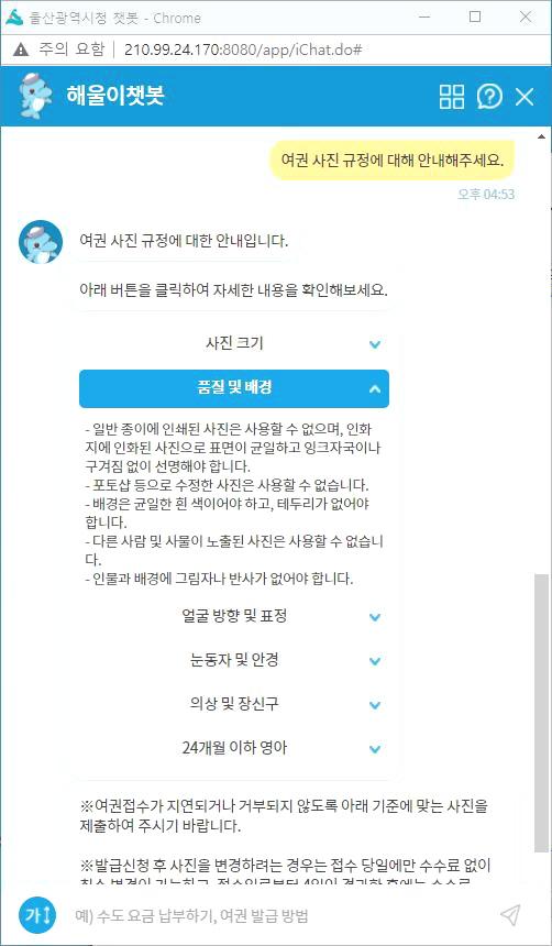 울산시, 9월부터  24시간 민원상담 '챗봇' 운영