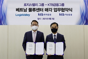 KTB운용, 로지스밸리와 베트남 물류센터 매매 업무협약 체결