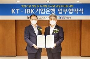 기업은행-KT, 디지털 신사업 협력 강화