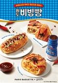 SPC 파리바게뜨, 팔도와 협업한 '팔도 비빔빵' 한정 출시